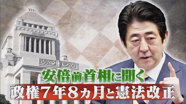 「当然菅首相が続投すべき」 安倍前首相退陣後初生出演  政権7年8カ月振り返りやり残したことは