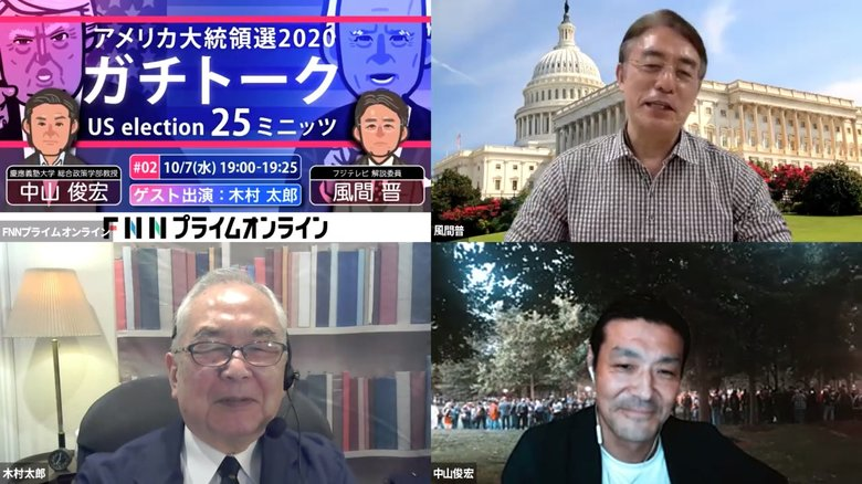 木村太郎氏「トランプ氏が勝つ。熱の入れ方が違う」トランプ大統領入退院後の情勢