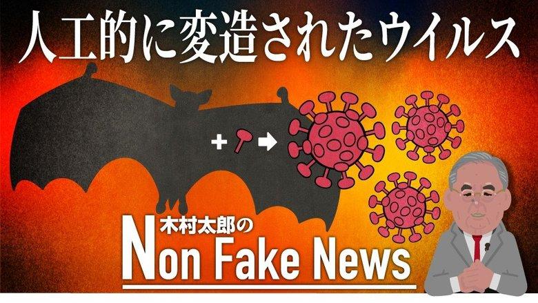 「コロナウイルスは武漢研究所で人工的に変造された」英研究者らが法医学的学術論文発表へ