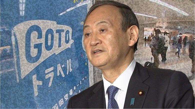 """「東京だけで収まる生易しいものではない」菅首相GoToトラベル全国一斉停止""""決断""""の内幕~2つのカギ"""