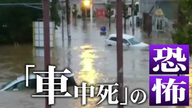 「危険を感じたら窓を開けておくこと」 記録的豪雨による「車中死」から命を守る方法は?