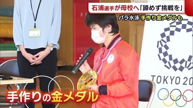 〈東京パラ〉水泳・石浦智美選手が母校へ「諦めず挑戦を」 児童からは手作り金メダル!【新潟・上越市】