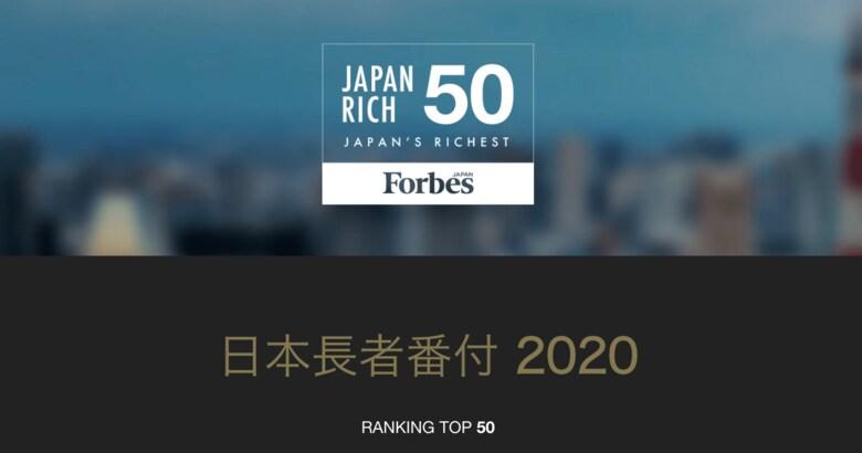 フォーブス「日本長者番付 2020」上位50人の資産総額5%減少 首位は再び柳井正