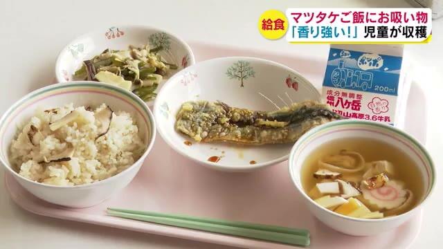 自分たちが採った! 小学校の給食に『マツタケご飯』 児童「香りも強くて、完全に王です」
