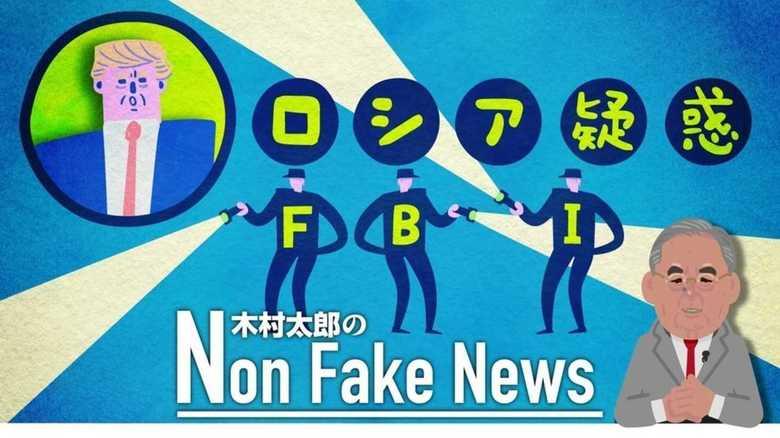 「ロシア疑惑」はFBIのトランプ拒絶反応の産物だった! 揺らぐ捜査の正当性