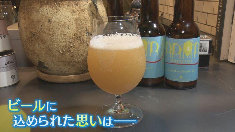 レモンを使ったオリジナルビール誕生 島唯一の飲食店営む夫婦の地域にかける思い【愛媛発】