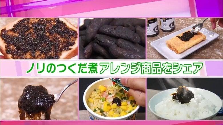 「カップヌードル」「柿ノ種」などノリのつくだ煮を使ったアレンジ商品をご紹介