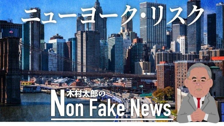 """コロナウイルス感染拡大で米国では「ニューヨーク市民狩り」が始まった 日本でも""""東京都民お断り""""?"""