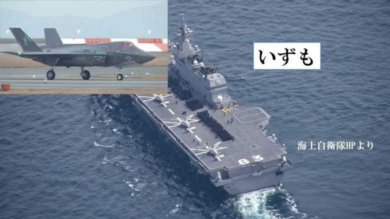 護衛艦「いずも」は建造当時から空母化の可能性が囁かれていた