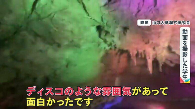 """山口県・秋芳洞""""アゲアゲ空間化""""のワケ 大雨で解かれた""""封印""""とは?"""