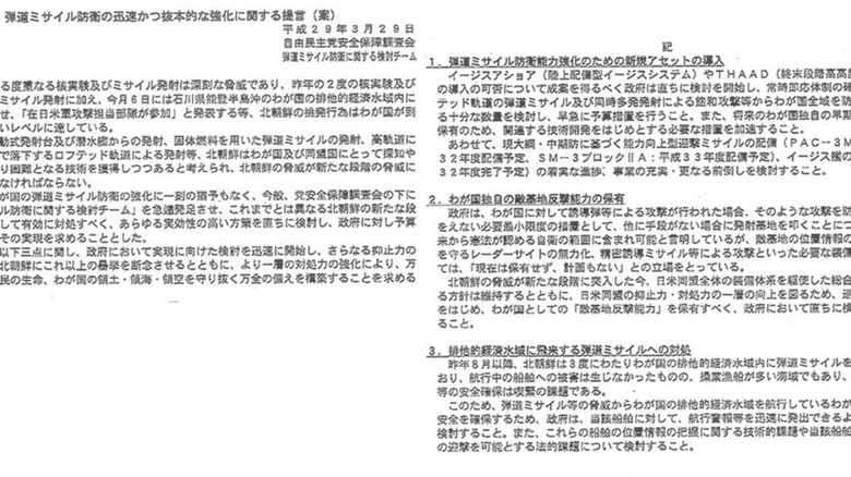 北朝鮮による核・ミサイル開発に対応  自民党関係部会による提言「敵基地反撃能力」とは?
