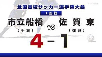 千葉 高校 速報 サッカー