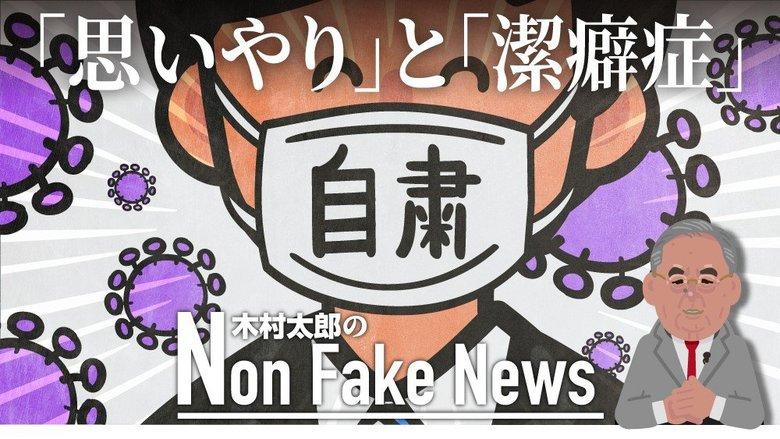 """日本人の""""思いやり""""と""""潔癖症""""が奏功か コロナ対策で「奇跡的低死亡率」を実現した日本の不思議"""