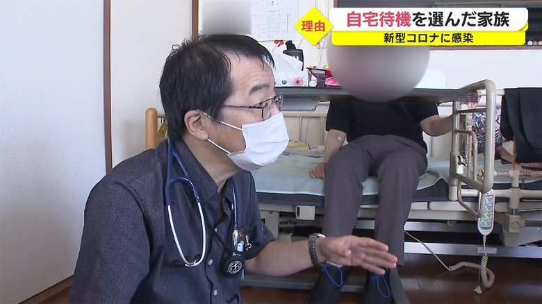 感染しても「親の介護あって自宅待機しかない」…地域の医師と連携しての「自宅療養」を選択肢に【鹿児島発】