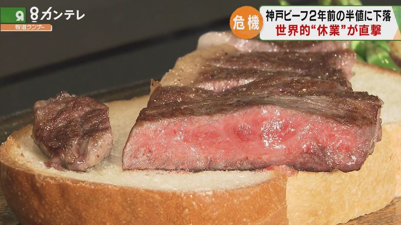 「神戸ビーフ」も危機…世界的な飲食店休業で「価格が暴落」…生産者には廃業危機も
