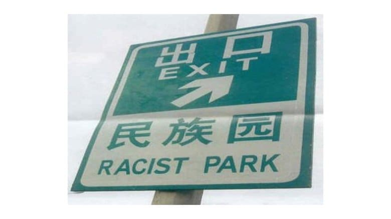 民族園=人種差別主義者パーク!? 中国の変な英語「チングリッシュ」撲滅作戦で罰金も