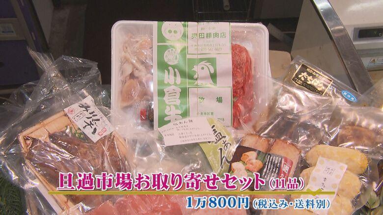 """コロナ禍で苦境の北九州市の旦過市場 若手店主たちが""""市場の味""""をネット販売 動画でPRも"""