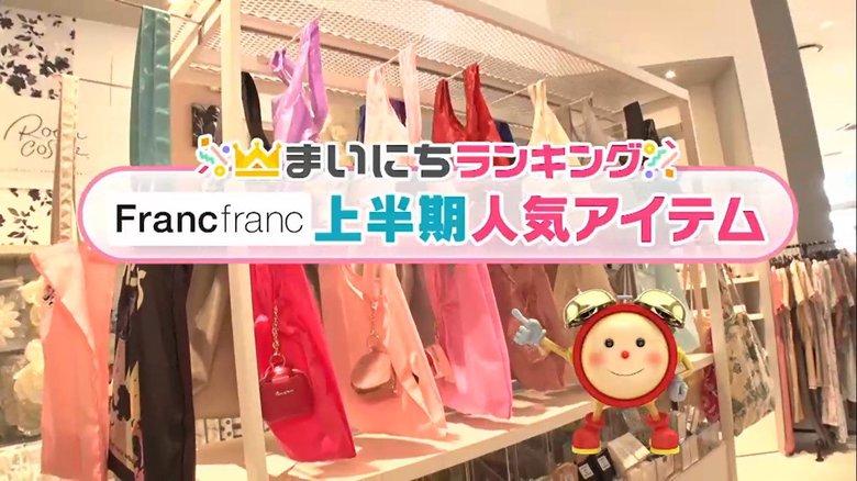 マスクも収納できる便利ポーチ・かわいいチャームのエコバッグ 店員も購入したFranc francの上半期人気アイテムTOP5