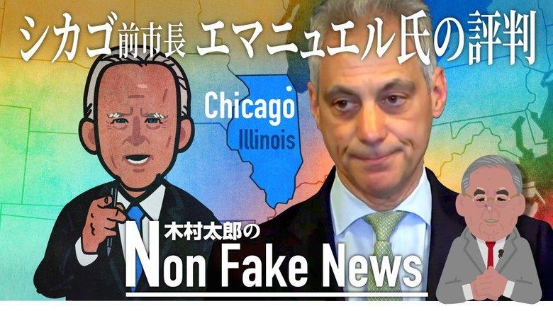 """新駐日大使は""""シカゴ史上最も不人気な市長""""  日本は歓迎できるのか?"""