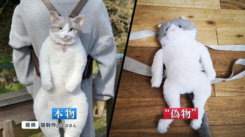 【追跡】ニセ猫型リュックだまされたU字工事「全然違うベな」 中国業者は直撃に「模倣は当然」