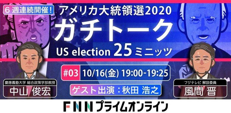 アメリカ大統領選 ガチトーク 第3回【ゲスト:秋田浩之 10/16金 夜7時】