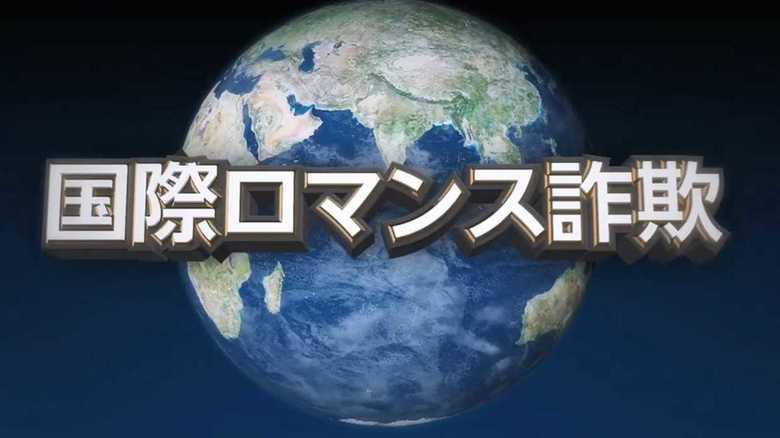 まるで映画のよう…米軍装う「国際ロマンス詐欺団」逮捕 日本人女性をだます巧みな手口とは?