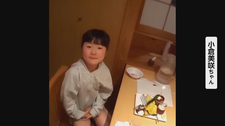 美咲ちゃん死亡