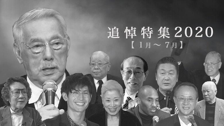 宍戸錠さん・三浦春馬さん…2020年亡くなった著名人の墓碑銘【1月~7月】