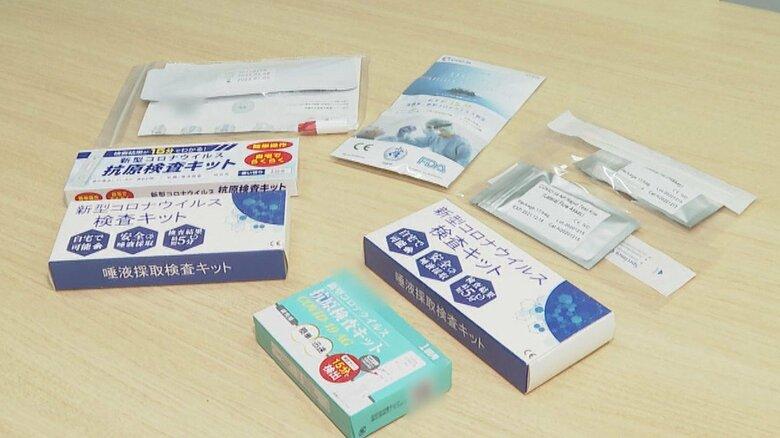 「非常に危険」ネットや小売店に出回る新型コロナ『抗原検査』キット 国が承認したものは市販されない