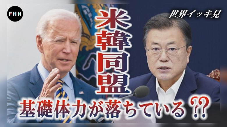 米韓同盟危うし! 「ワクチン買い占め」と米国を批判した韓国文大統領に悲鳴【世界イッキ見】