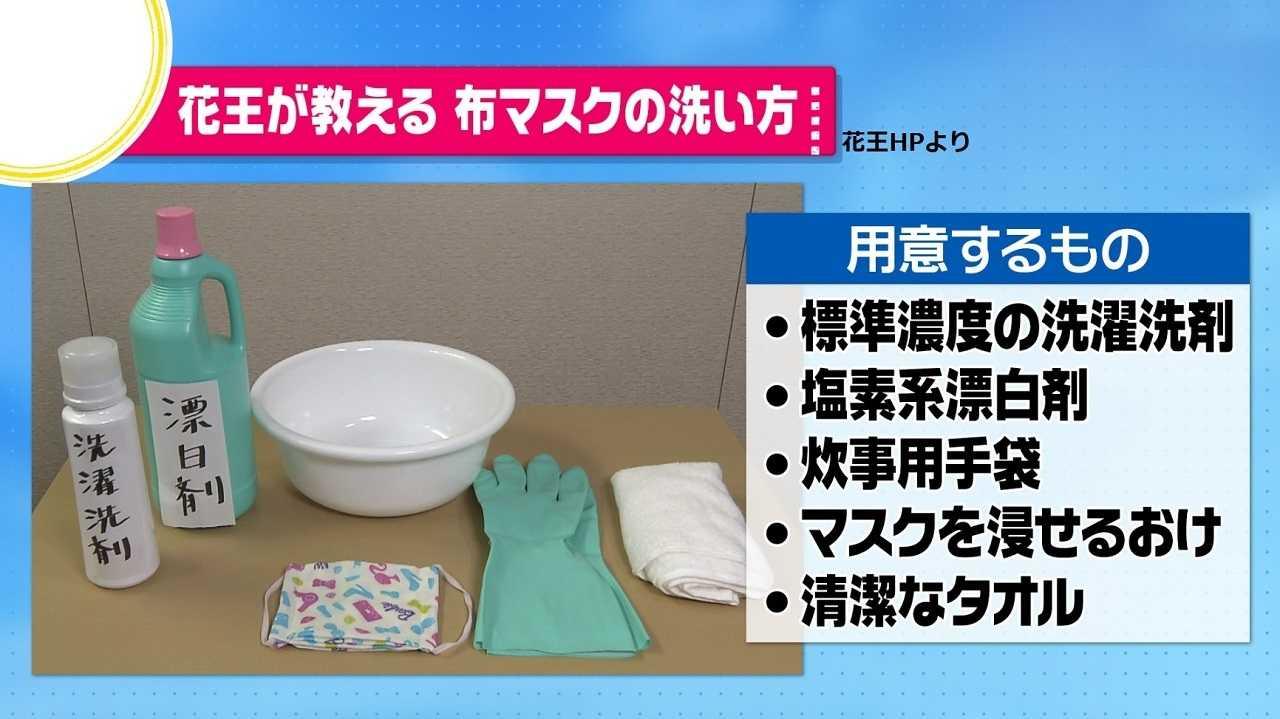 マスク を 洗う 洗剤