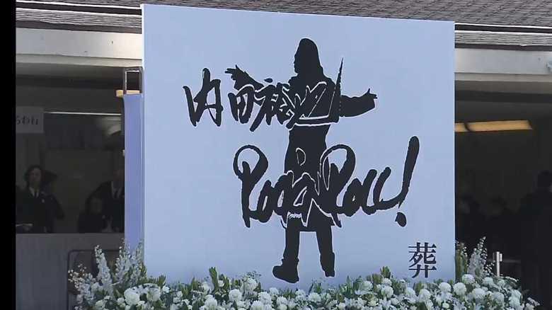 内田裕也さん「ロックンロール!葬」   一人娘が送った言葉「安らかに眠るな」