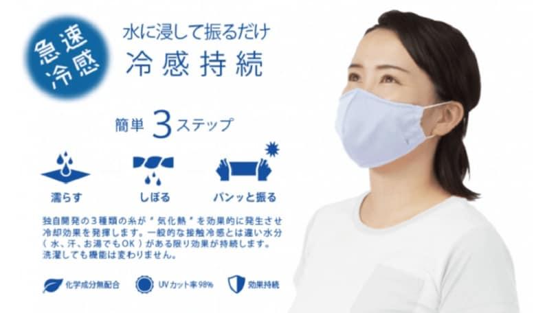 濡らして絞って振ったら「冷感持続」…水着メーカーが開発したマスクの仕組みを聞いた