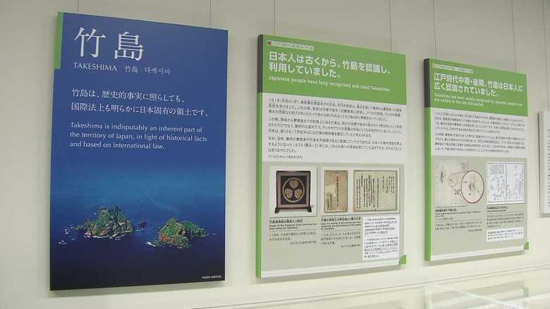 竹島・尖閣の情報発信拠点「領土・主権展示館」が拡張移転へ 規模は7倍!研究所と連携で韓国に対抗も