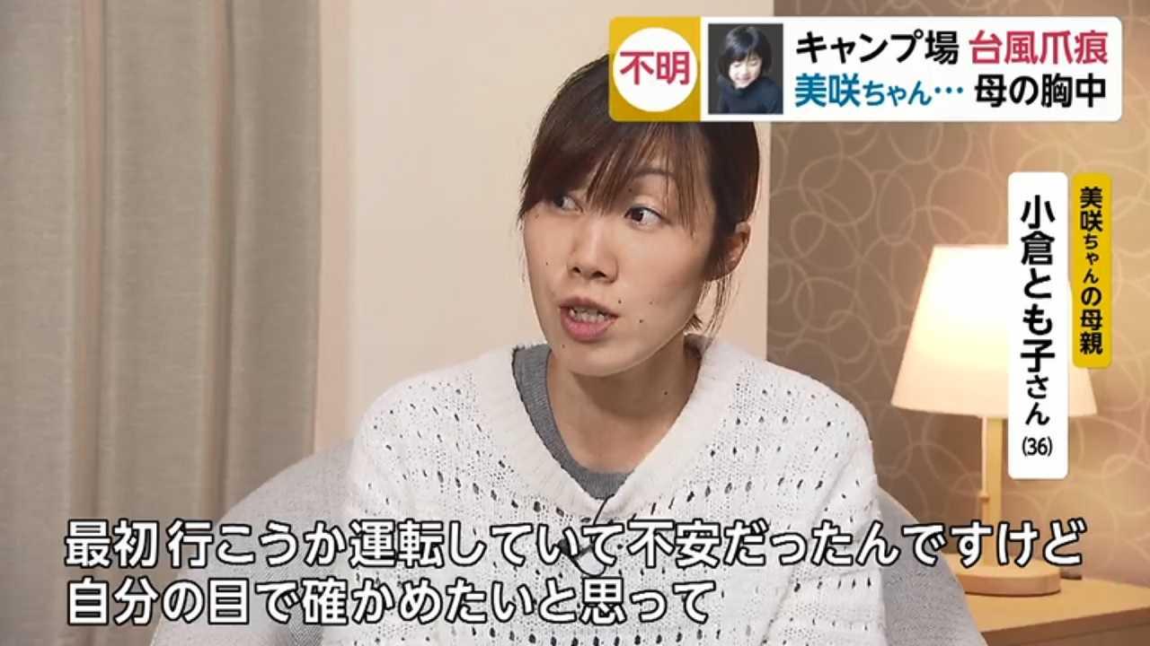 小倉美咲 5ちゃん