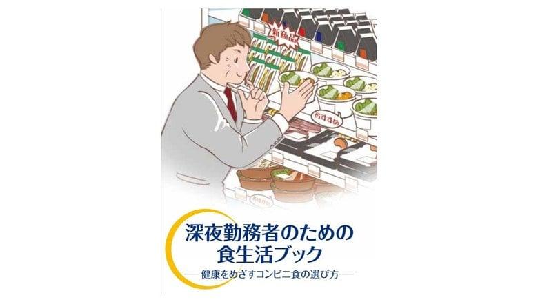 深夜勤務者は食生活が乱れがち? 「健康をめざすコンビニ食の選び方」がわかりやすい