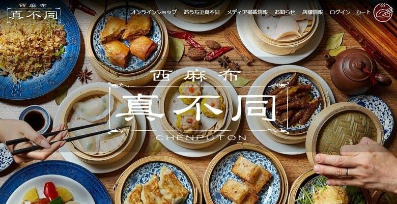 株式会社真不同が「飲茶がおいしい 中華料理店」など3項目で第1位を獲得!