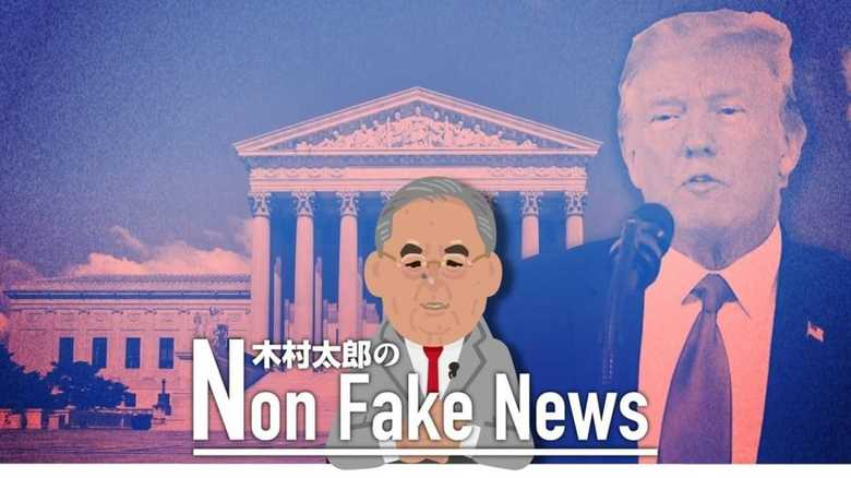 されど最高裁判事 野党反発のトランプ人事で米国が変わる?