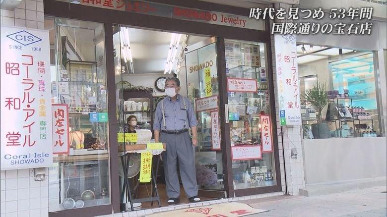 53年間  国際通りを見続けた老舗宝石店 コロナ禍で閉店決めるも「お客とは連絡取れるように」【沖縄発】