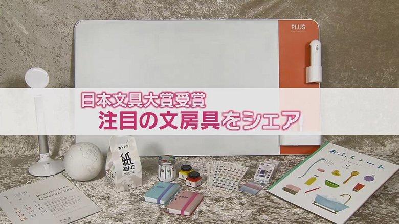 「香りが楽しめる絵の具・手が汚れないホワイトボード」日本文具大賞の注目グッズ