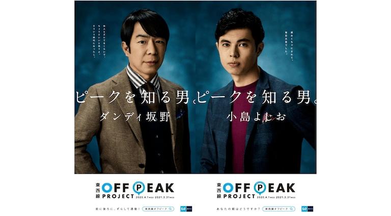 """「ピークを知る男」東京メトロの混雑緩和ポスターの""""人選""""が攻めている…撮影の舞台裏を聞いた"""