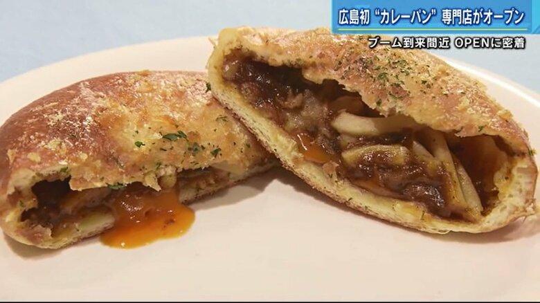 広島にカレーパン専門店がオープン 牛すきうどんやホエー豚の角煮入りなど個性豊かな15種類を販売