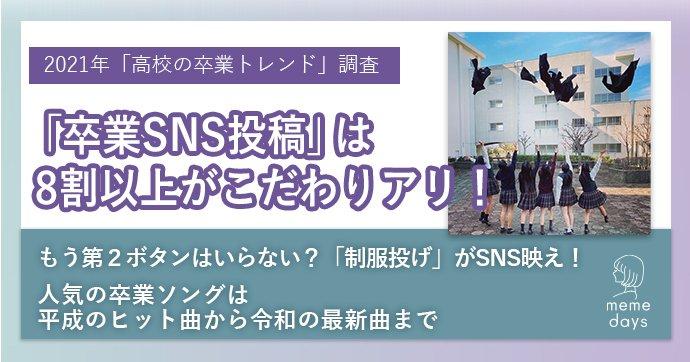 ソング 2021 卒業 JK100人が選ぶ卒業ソング「3月9日」が1位 世代を越える定番曲たち