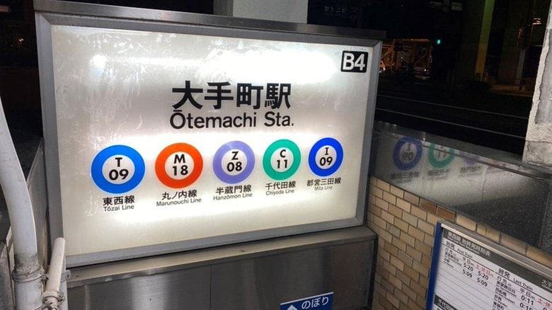 地下鉄の路線マークは改札までの距離が近い順に左から並ぶ!? 真相を東京メトロに聞いた