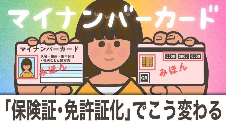 「マイナンバーカード」は「マイナンバー」とは違う!保険証・免許証化でこう変わる