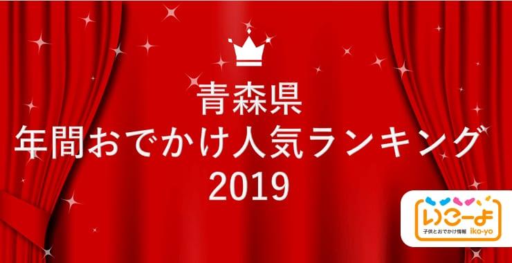 青森県 2019年 年間おでかけ人気ランキング「いこーよ」で親子に人気のおでかけ施設ベスト10を発表!