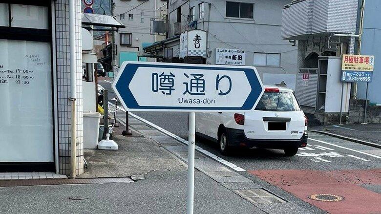 """広島で名前が「噂通り」の""""通り""""があった…なぜこんな名前なのか?真相を関係者に聞いた"""