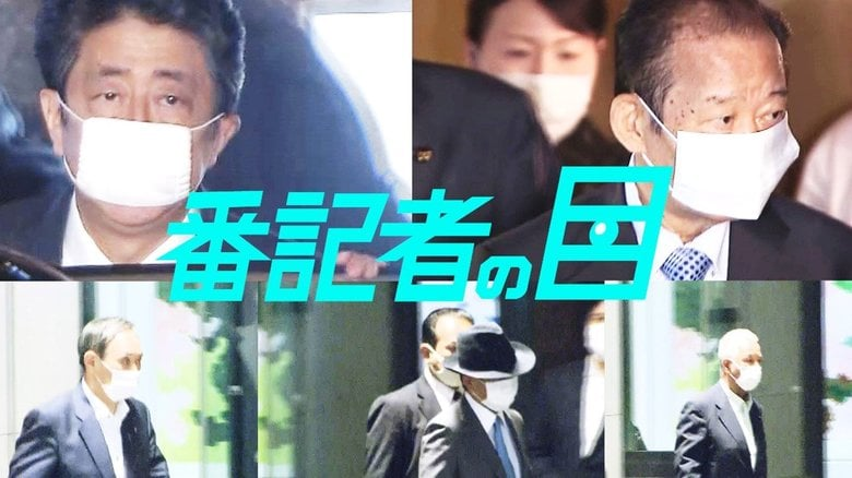 総理番は見た!安倍首相が夜会合解禁…「盟友会合」と「すっぽん汁密談」で探った人事と解散戦