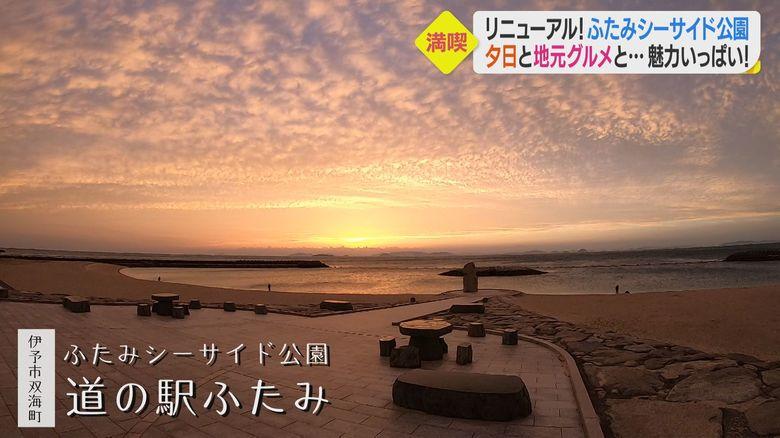 地元食材のグルメ充実 海の魅力が詰まった「ふたみシーサイド公園」リニューアルオープン【愛媛発】