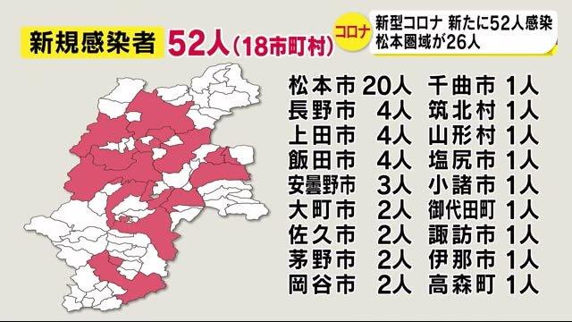 県 速報 長野 ニュース